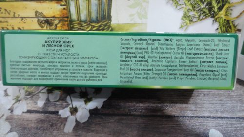 Крем для ног «Акулий жир» и лесной орех, 75мл
