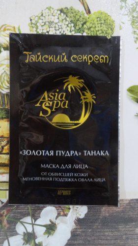 Маска Тайский секрет — «Золотая пудра» Танака, 10мл