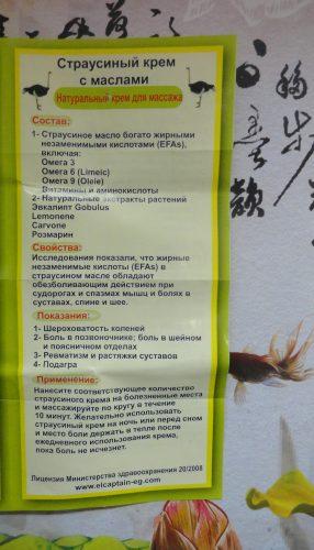Крем Эль-Каптейн (Еlcaptain) Острич (ostrich fat) со страусиным жиром, 60гр