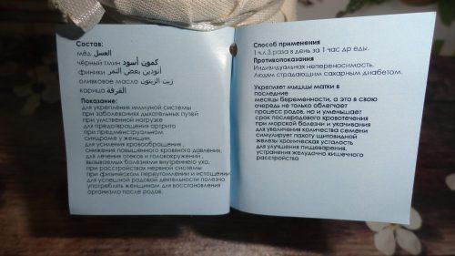 Мед с добавками Хайрат (Hairat) — Восстанавливающий