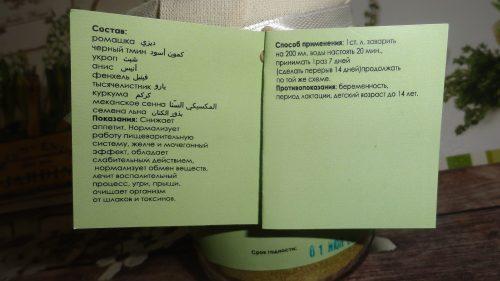 Сбор Хайрат (Hairat) — травяной сбор для похудения и очищения