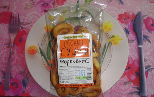Сушки органические морковные, 200гр
