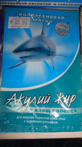 Коллагеновая маска Акулий жир и хвощ полевой, 10мл