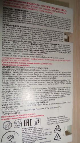 Косметическая жидкость «СуперЧистотело», 3мл