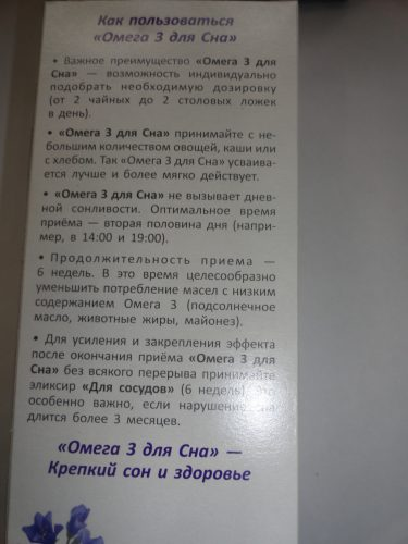 Масло льняное «Для сна. Омега 3», 200мл