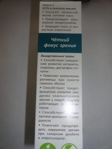 Масло льняное «Для зрения. Омега 3», 200мл