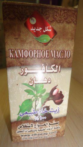 Масло камфорное (Camphor oil) Аль-Хавадж (El Hawag), 30мл