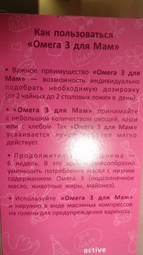 Масло льняное «Для мам. Омега 3», 200мл