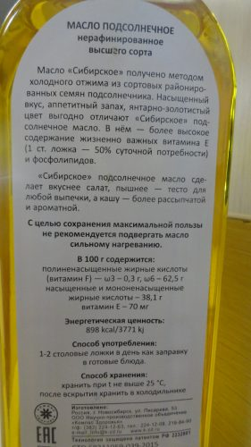 Масло подсолнечное «Сибирское», 0,5л
