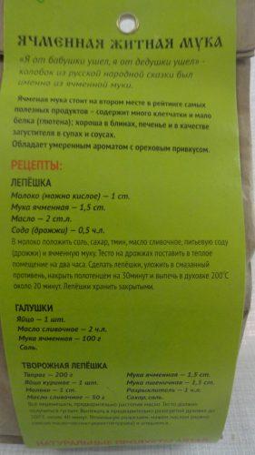 Мука житная «Ячменная», 500гр
