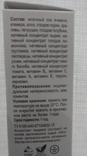 Нативное средство для глаз «Натуроник. Мастер-ген» (органелло-капли), 10мл