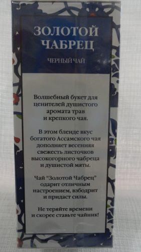 Чай Халид (Halid) черный ассамскийский — Золотой чабрец, 100гр