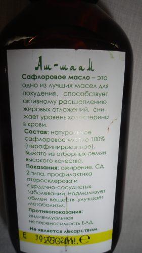 Масло сафлоровое (Safflower oil) от Аш-Шаами (Ash Shaami), 250мл