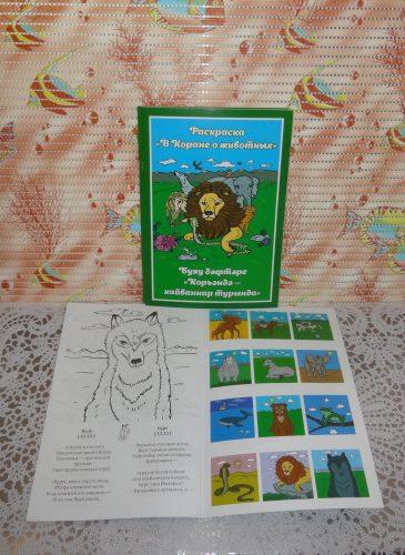 Книга «В Коране о животных»