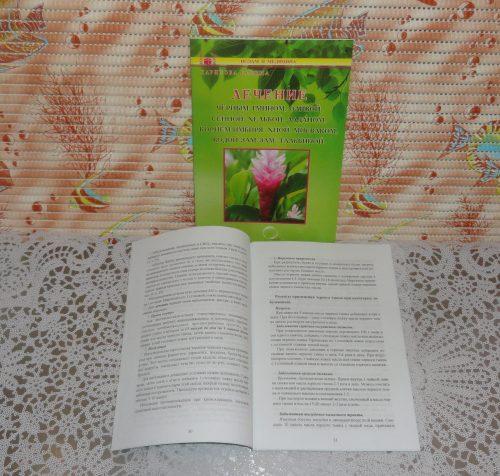 Книга «Лечение черным тмином, оливой, сенной, хельбой, ладаном, корнем имбиря, хной, мисваком, водой Зам-Зам, тальбиной»