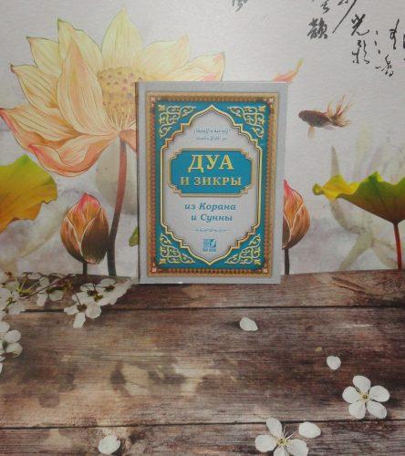 Книга «Дуа и зикры из Корана и Сунны»