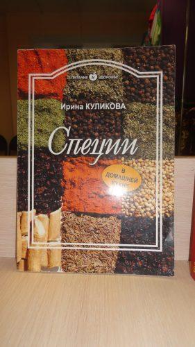 Книга «Специи в домашней кухне», Ирина Куликова
