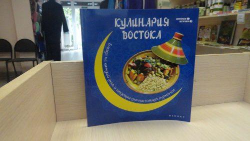 Книга «Кулинария Востока» (серия Вкусные штучки)