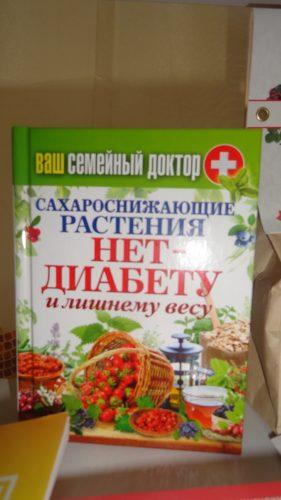 Книга «Сахароснижающие растения. Нет диабету и лишнему весу»