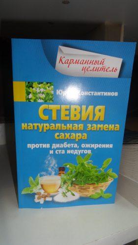 Книга «Стевия — натуральная замена сахара»