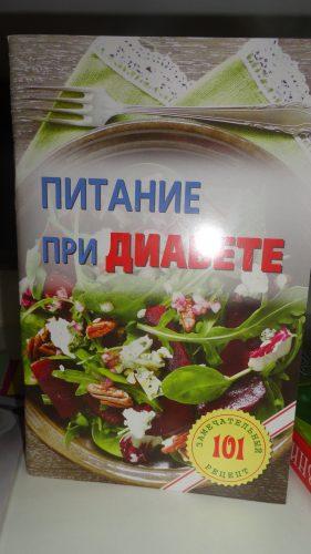 Книга «Питание при диабете»