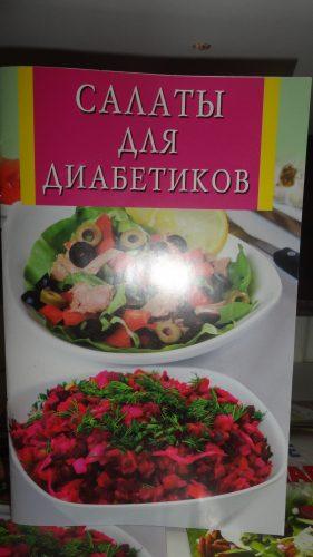 Книга «Салаты для диабетиков»