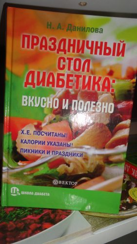 Книга «Праздничные стол диабетика. Вкусно и полезно»