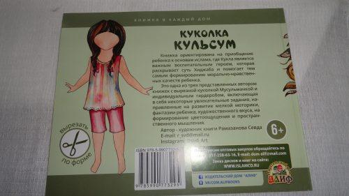 Книжка «Куколка Кульсум»
