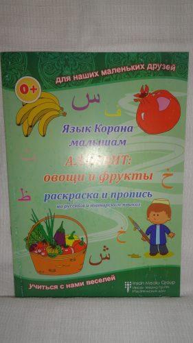 Книга «Алфавит: овощи и фрукты», раскраска и пропись