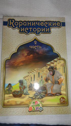 Коранические истории, 1 часть/2 часть