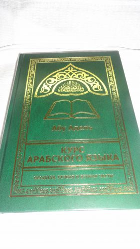 Курс арабского языка (вводная, первая и вторая части), Абу Адель