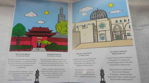 Книга «По мечетям вокруг света»