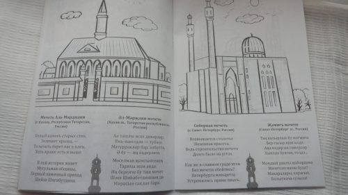 Раскраска «Мечети»