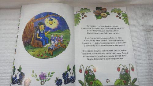 Книга «Пятница Джум'а» (из серии Праздники в исламе для больших и маленьких)
