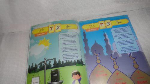 Ислам и цифры малышам