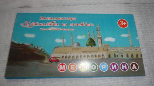 Настольная игра меморина «Путешествие по мечетям»