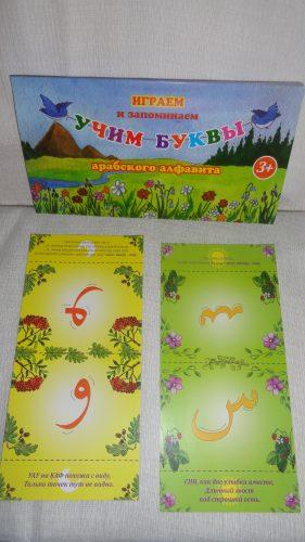 Игра «Учим буквы арабского алфавита: играем и запоминаем»