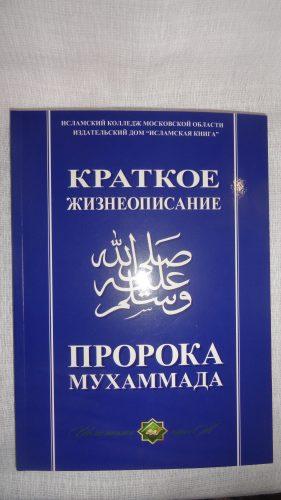 Книга «Краткое жизнеописание Пророка Мухаммада (с.а.с.)»