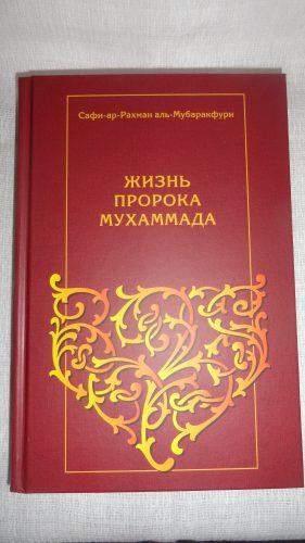 Книга «Жизнь Пророка Мухаммада (С.а.с.)»