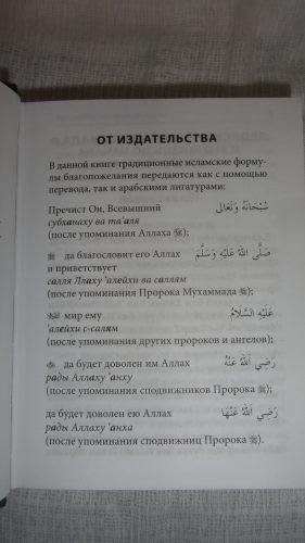 Книга «Мухаммад, Посланник Аллаха (С.а.с.). Краткое жизнеописание»