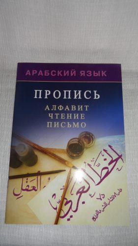 Пропись «Арабский язык. Алфавит. Чтение. Письмо»