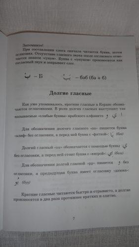 Книга «Азбука арабского языка»