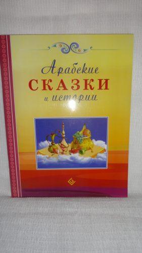 Книга «Арабские сказки и истории»
