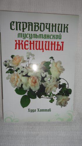Книга «Справочник мусульманской женщины» Худа Хаттаб