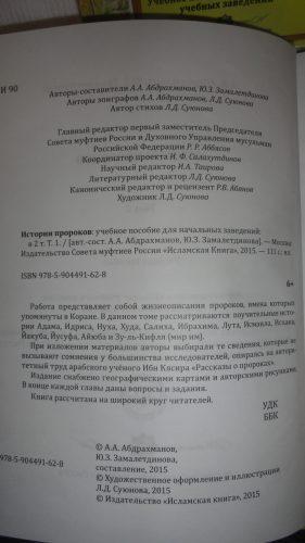 Учебник «Истории Пророков»: том 1 или том 2