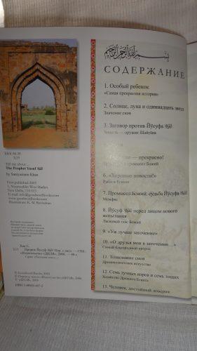 Книга «Пророк Юусуф (мир ему!)» из серии «Расскажи мне о…»