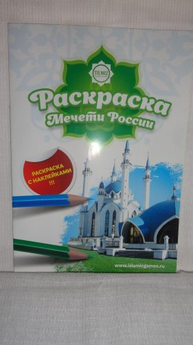 Раскраска «Мечети России» с наклейками