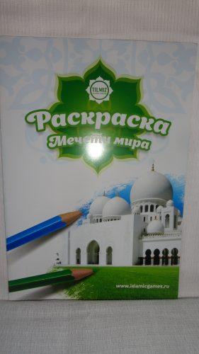 Раскраска «Мечети мира»