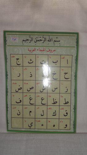 Арабский алфавит ламинированный