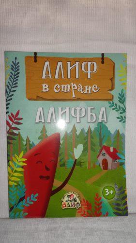 Книга «Алиф в стране Алифба» + лото